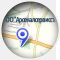 схема проезда к компании Арсеналсервиссталь